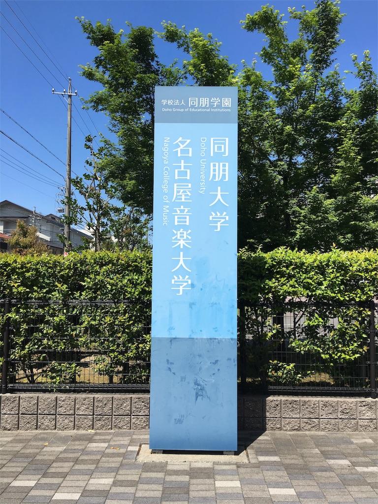 f:id:gakushoku2016:20170629014131j:image