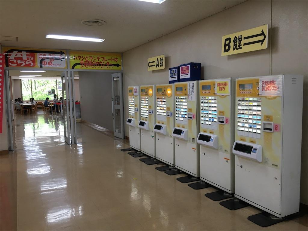 f:id:gakushoku2016:20171129151435j:image