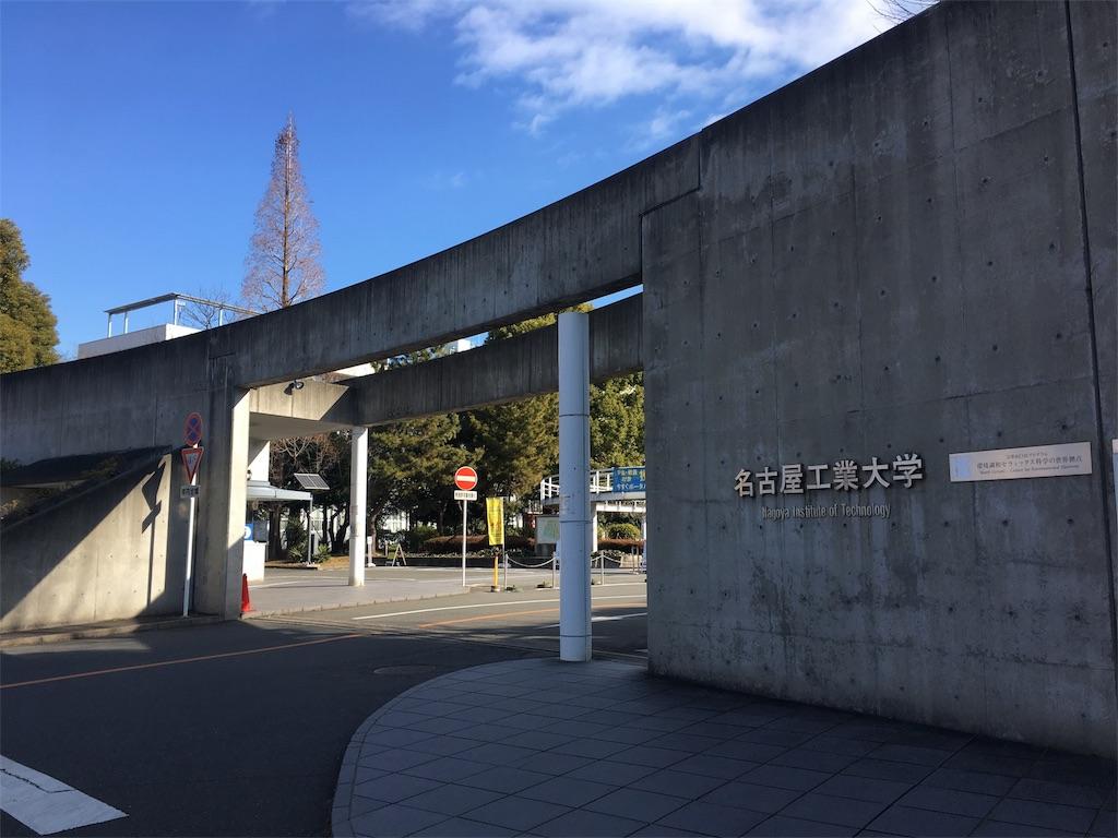 f:id:gakushoku2016:20180207105237j:image