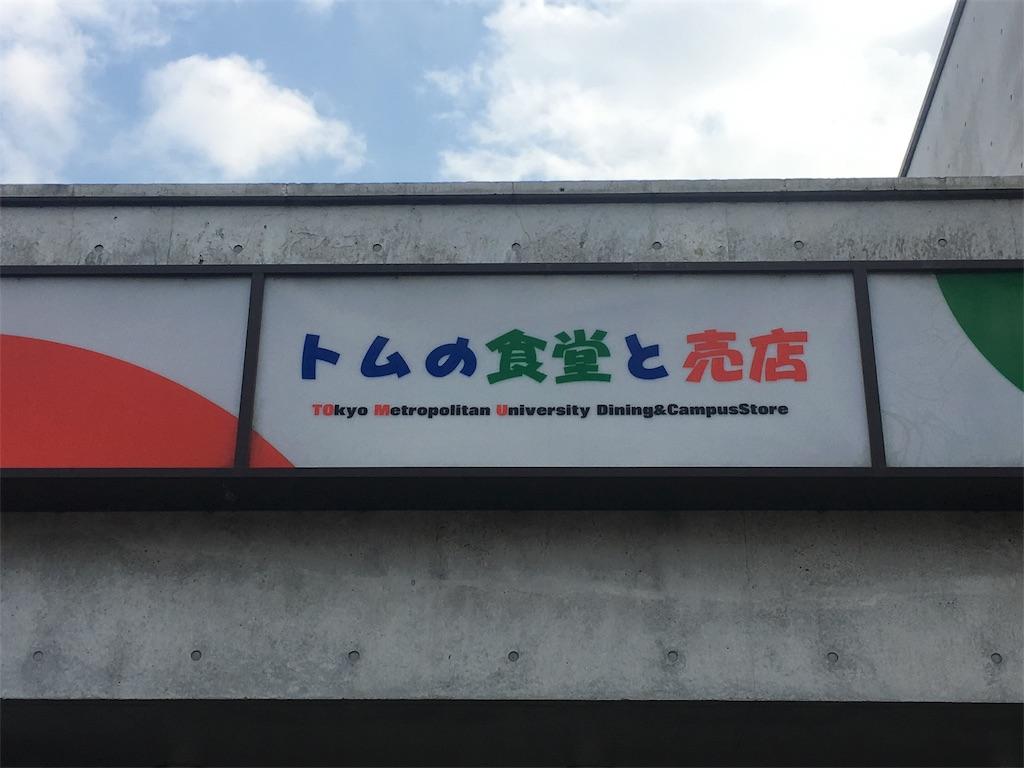 f:id:gakushoku2016:20180225185518j:image