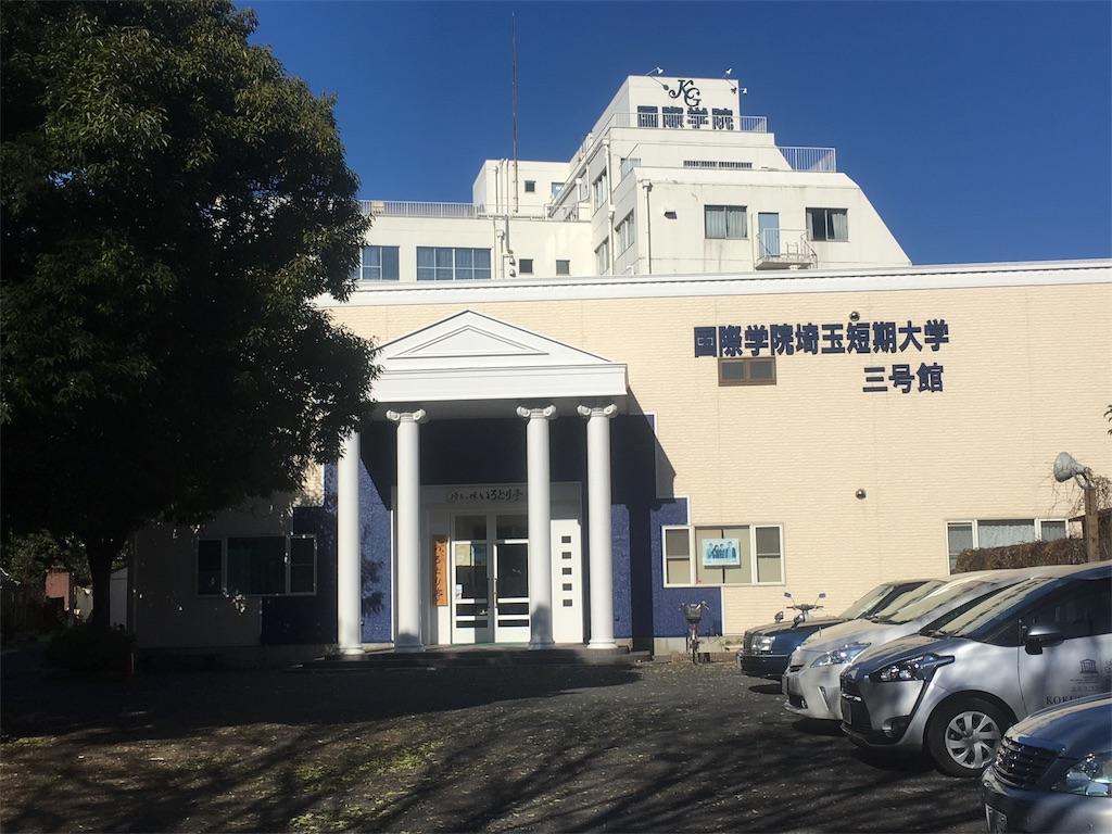 f:id:gakushoku2016:20180325224702j:image