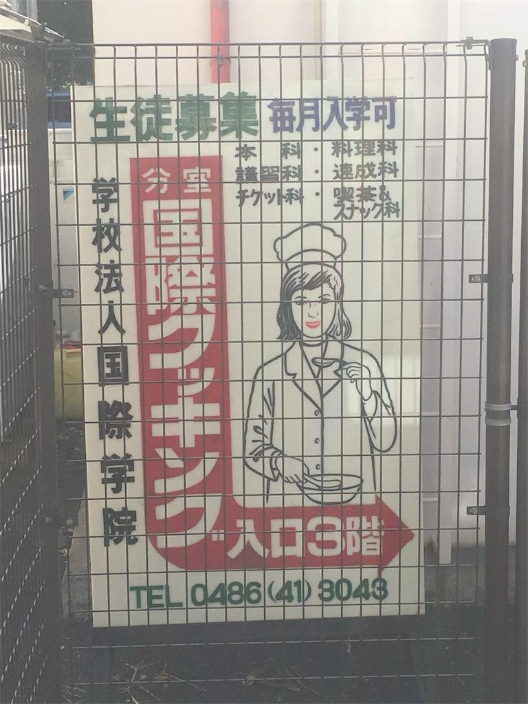f:id:gakushoku2016:20180325233051j:image