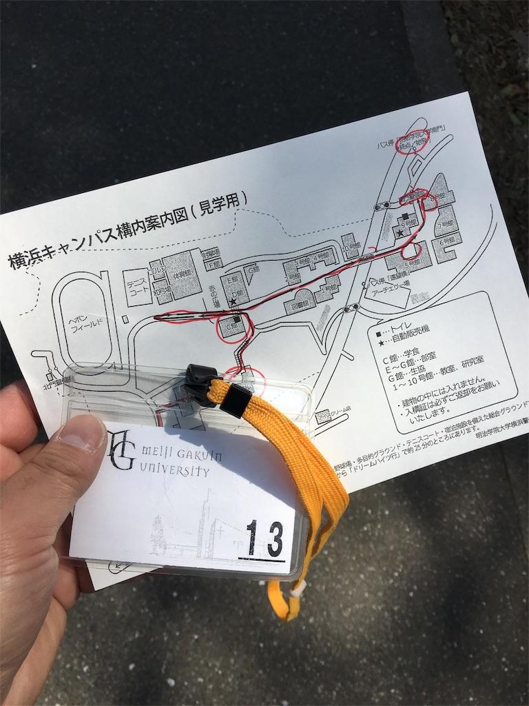 f:id:gakushoku2016:20180328151132j:image
