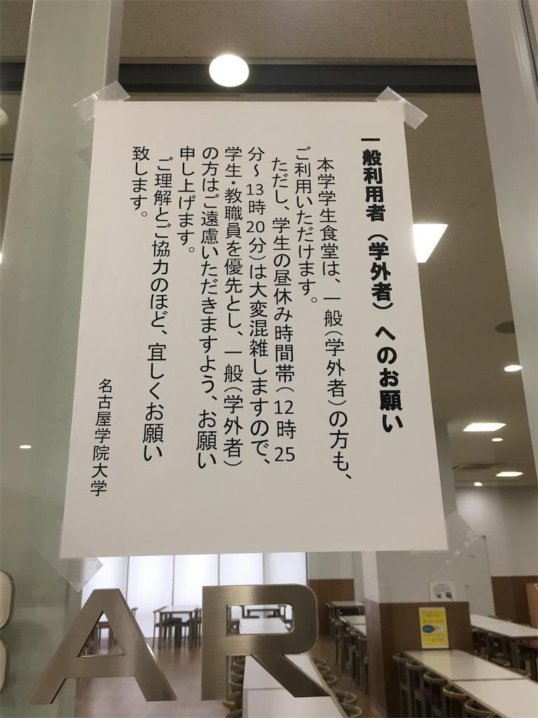 f:id:gakushoku2016:20180424215815j:image