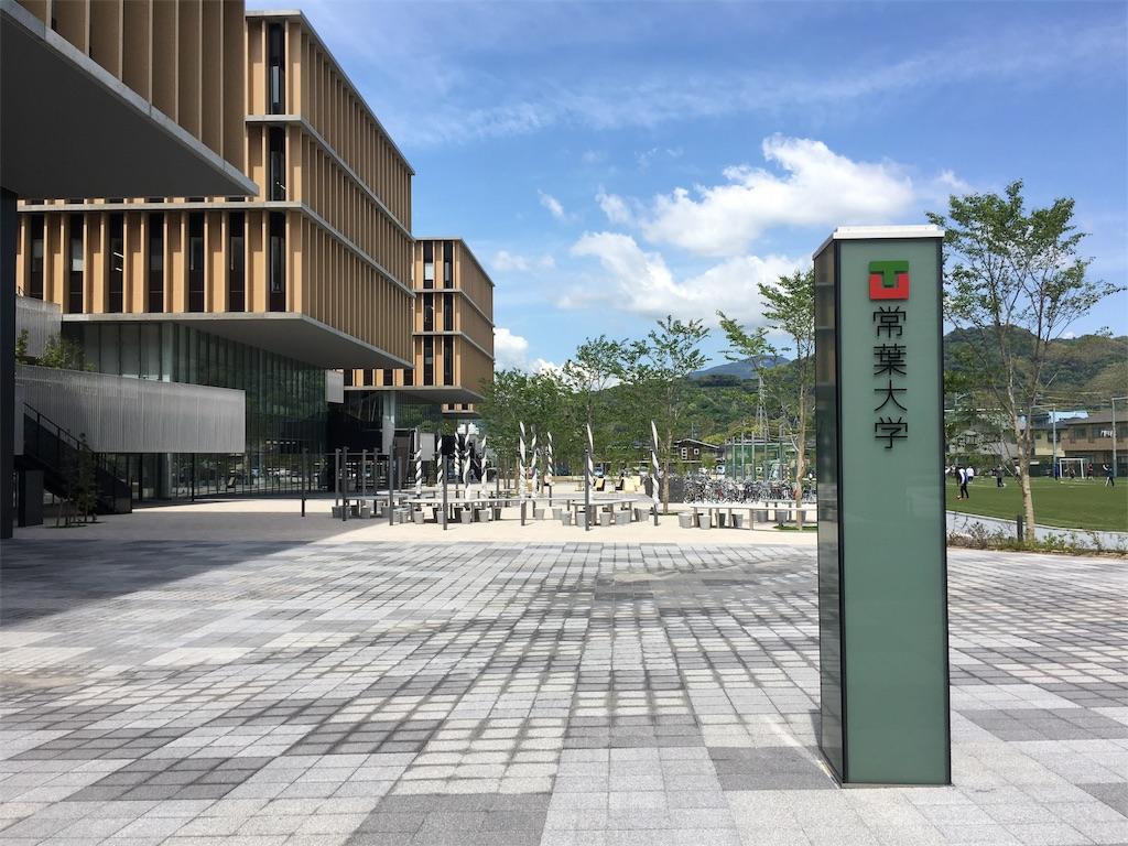 f:id:gakushoku2016:20180426145216j:image