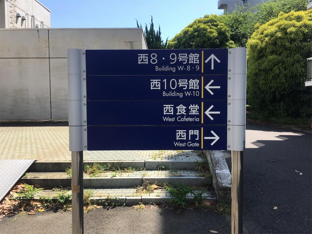 f:id:gakushoku2016:20180517014241j:image