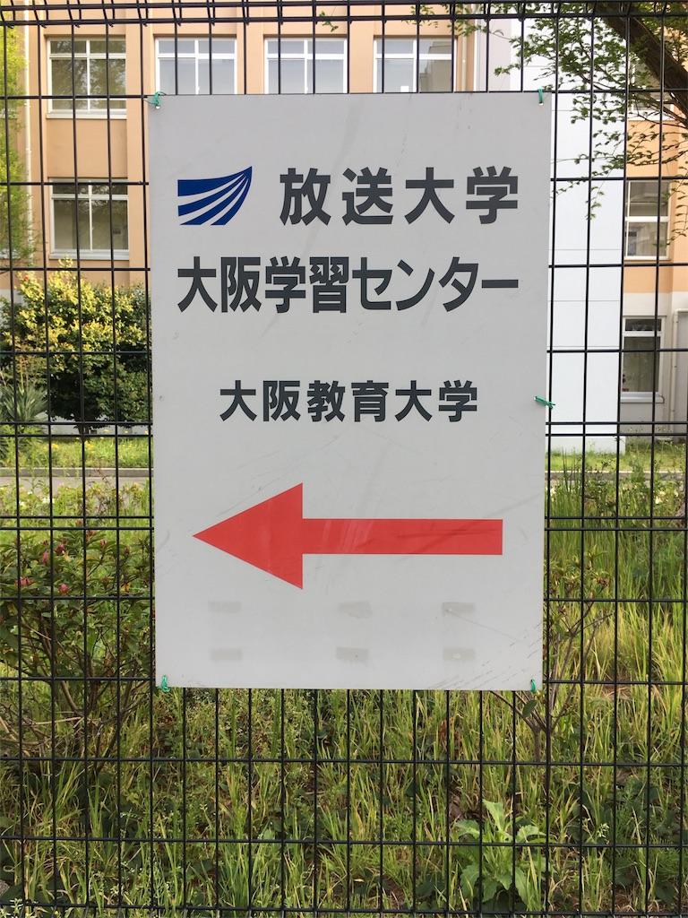 f:id:gakushoku2016:20180524174901j:image