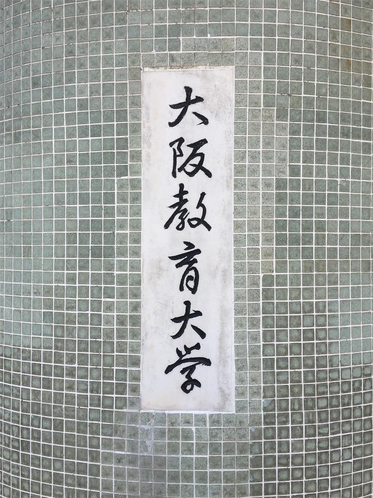 f:id:gakushoku2016:20180524180119j:image