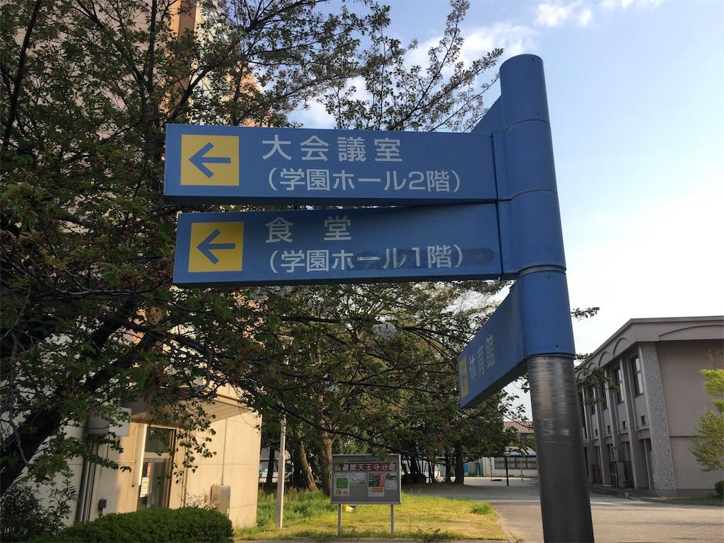 f:id:gakushoku2016:20180524181630j:image