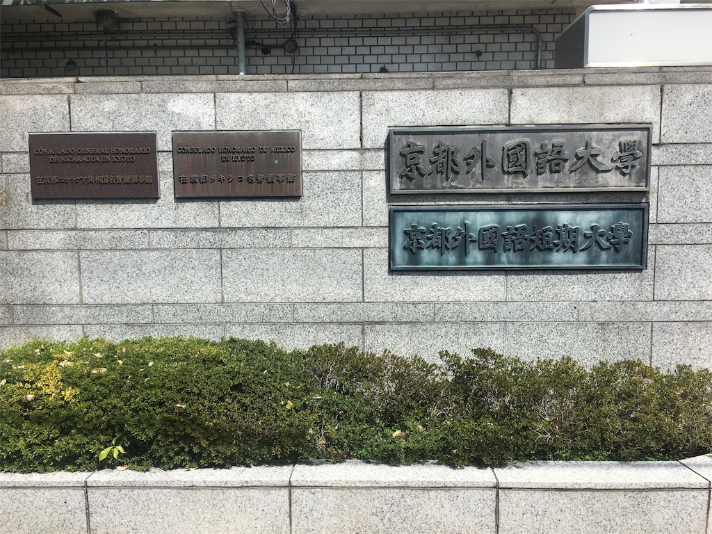 f:id:gakushoku2016:20180617181428j:image