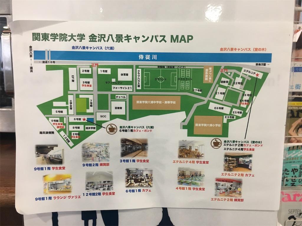f:id:gakushoku2016:20180626151311j:image