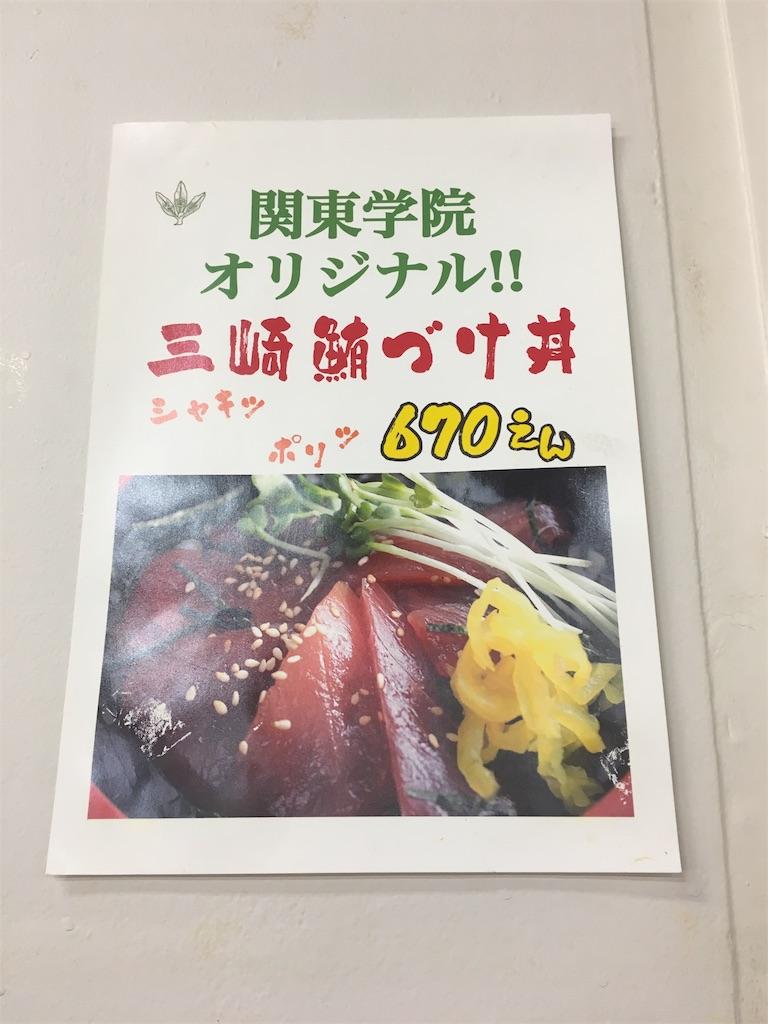 f:id:gakushoku2016:20180626154006j:image