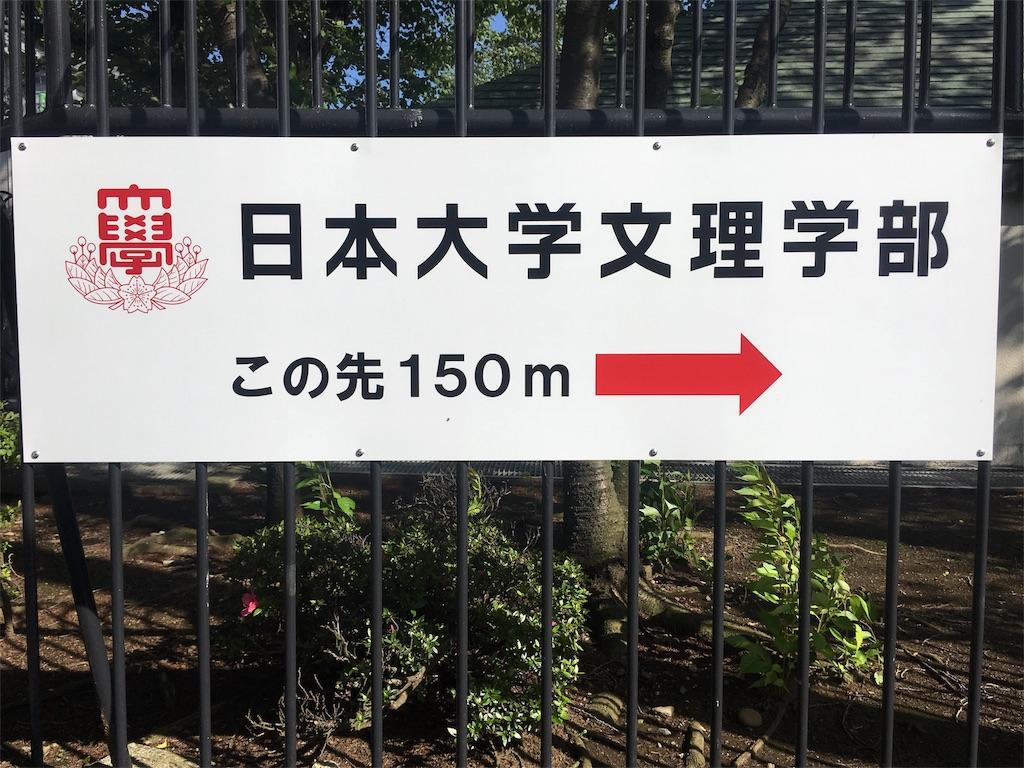 f:id:gakushoku2016:20180805135159j:image