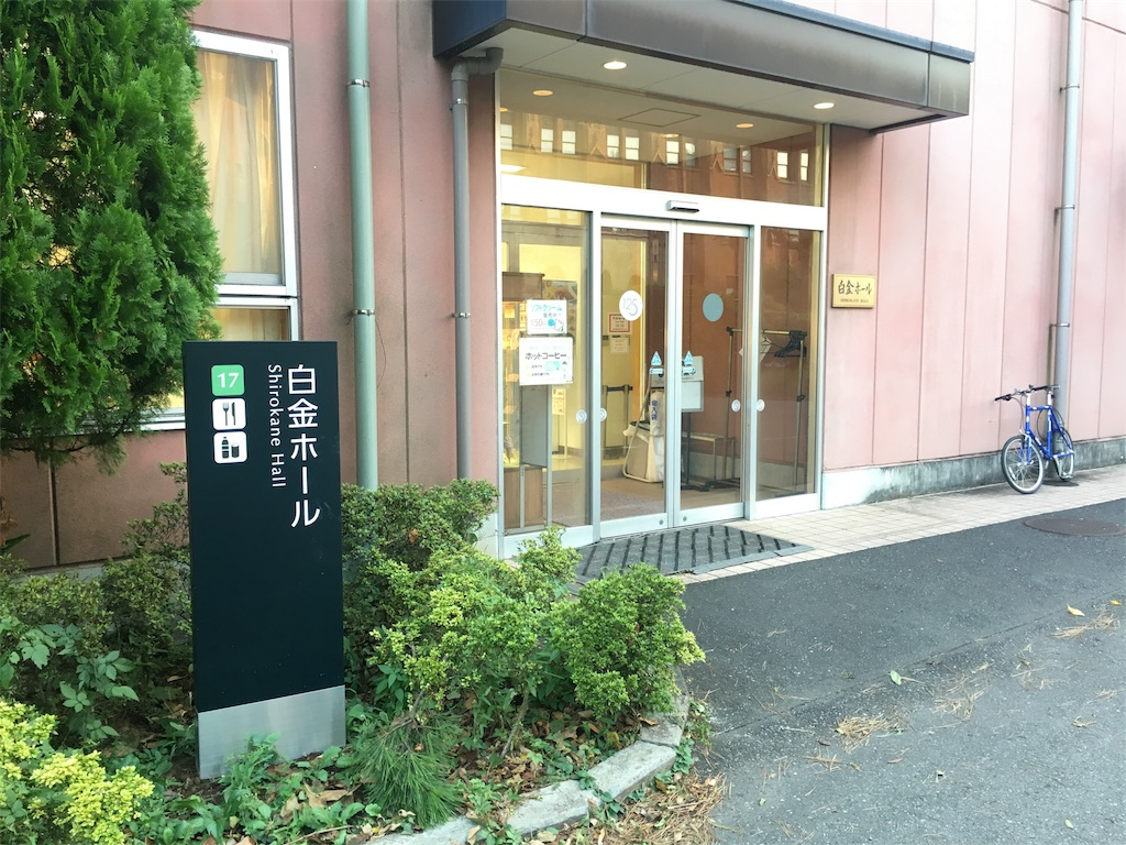 f:id:gakushoku2016:20180914173949j:image