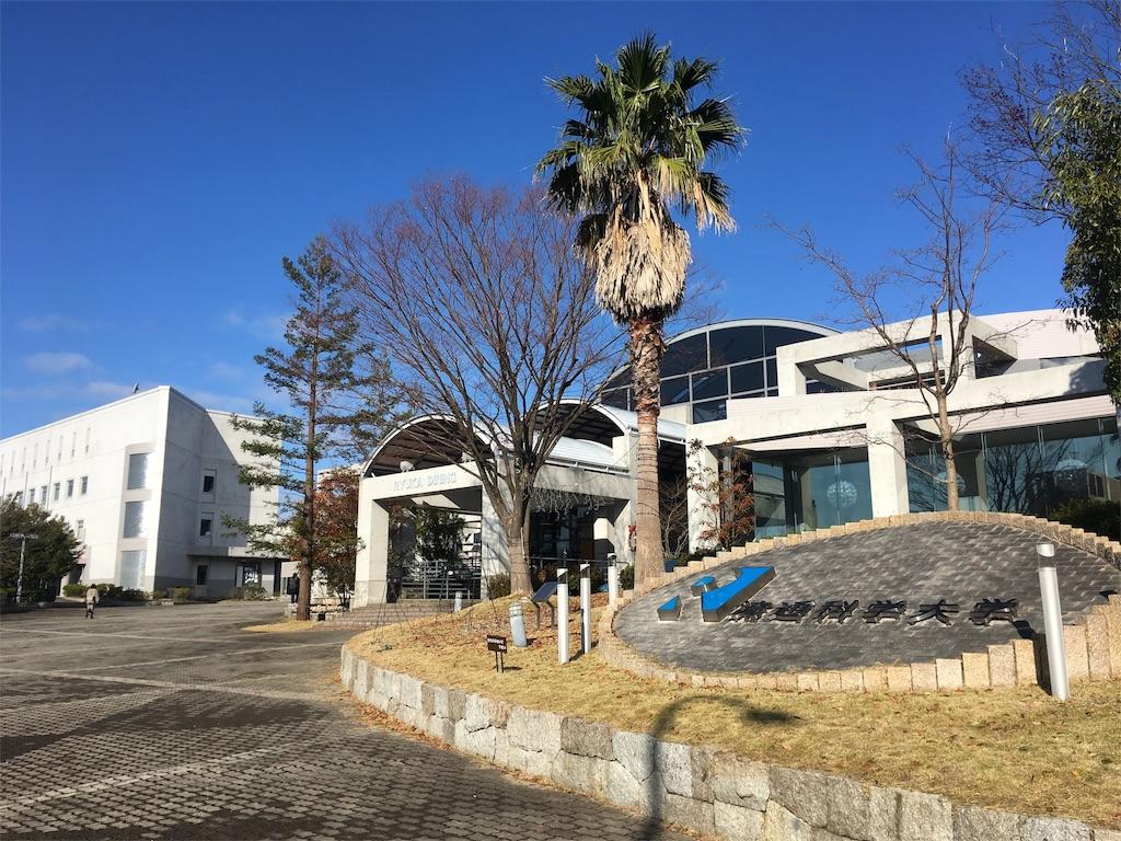 f:id:gakushoku2016:20181214231248j:image
