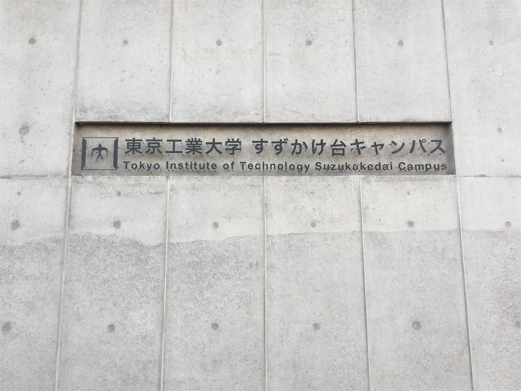 f:id:gakushoku2016:20181227230703j:image