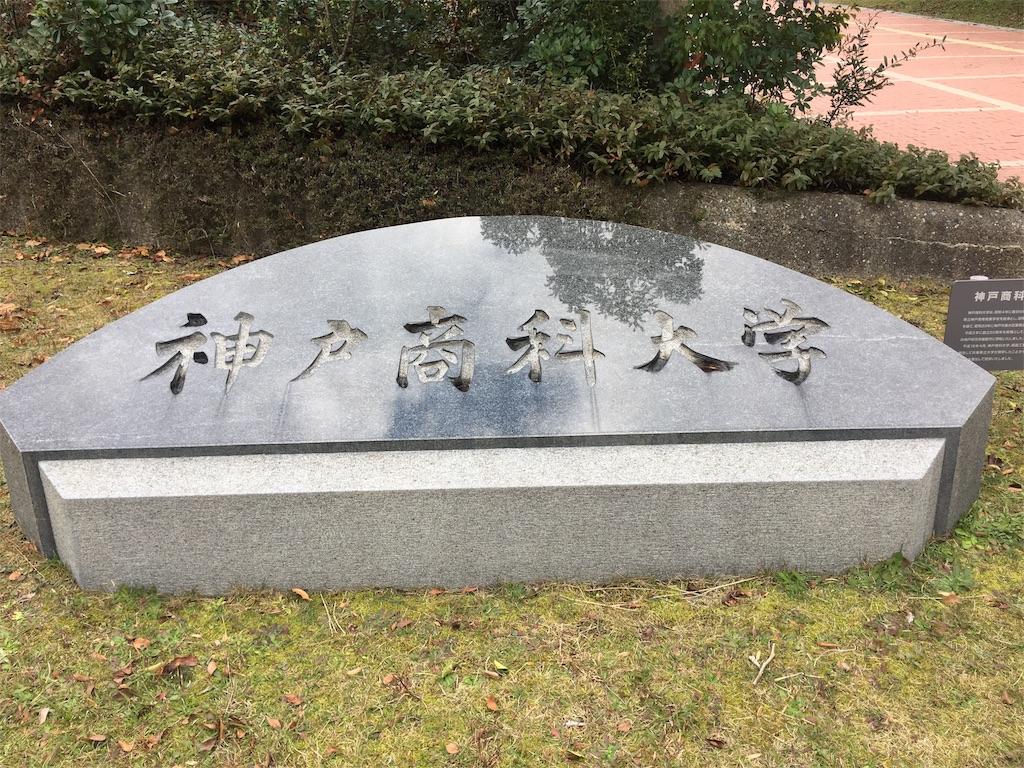 f:id:gakushoku2016:20190110210143j:image