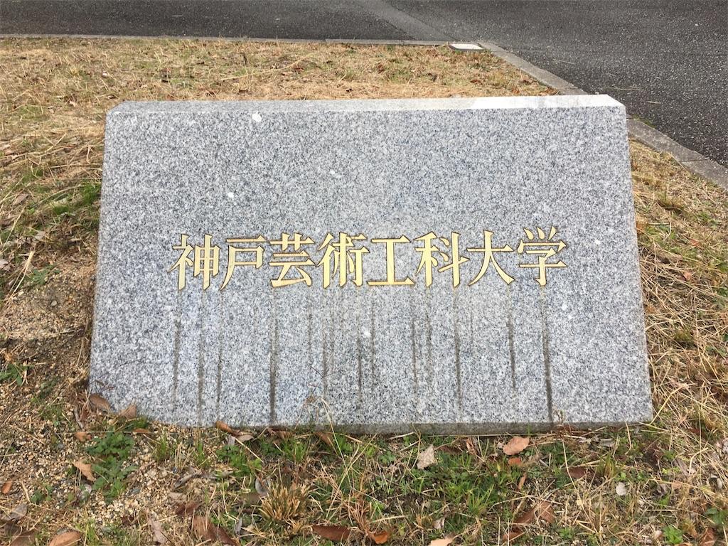f:id:gakushoku2016:20190114122949j:image
