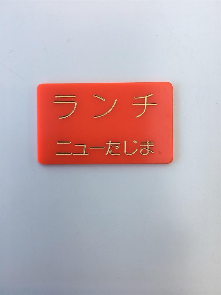 f:id:gakushoku2016:20190127181956j:image