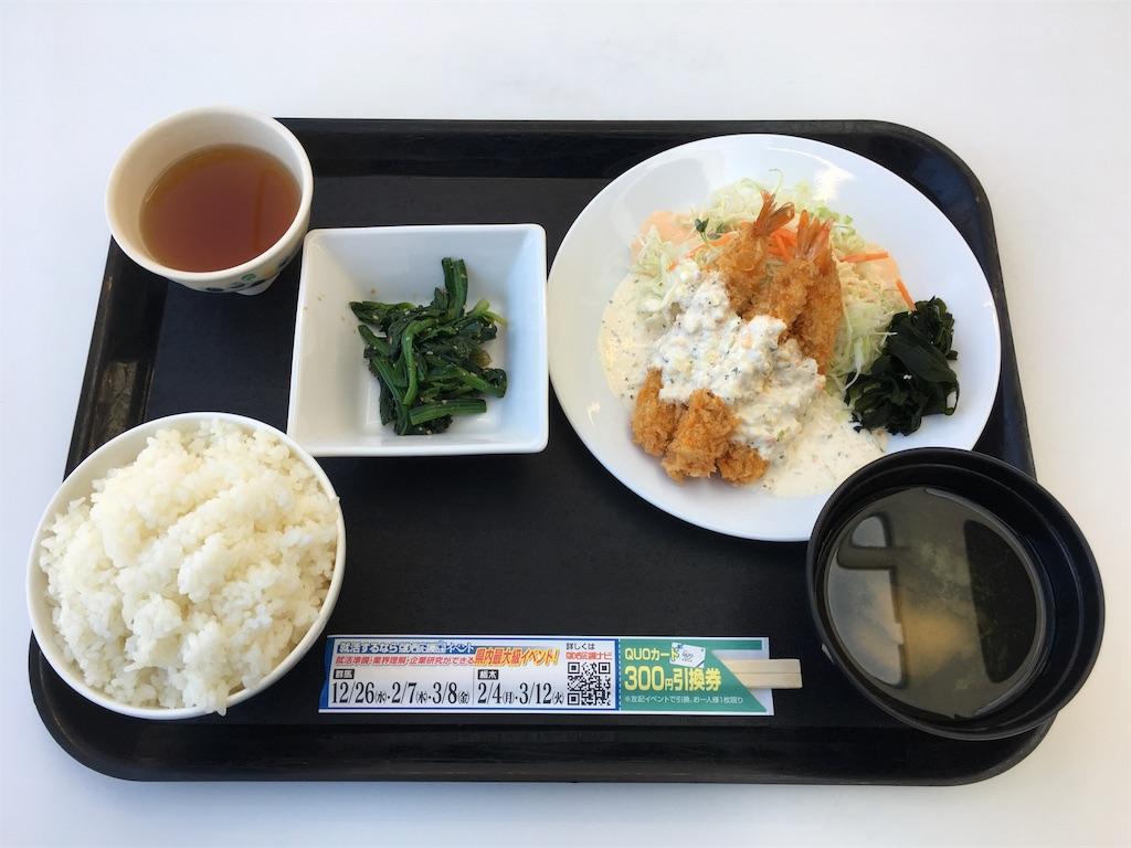 f:id:gakushoku2016:20190127182026j:image