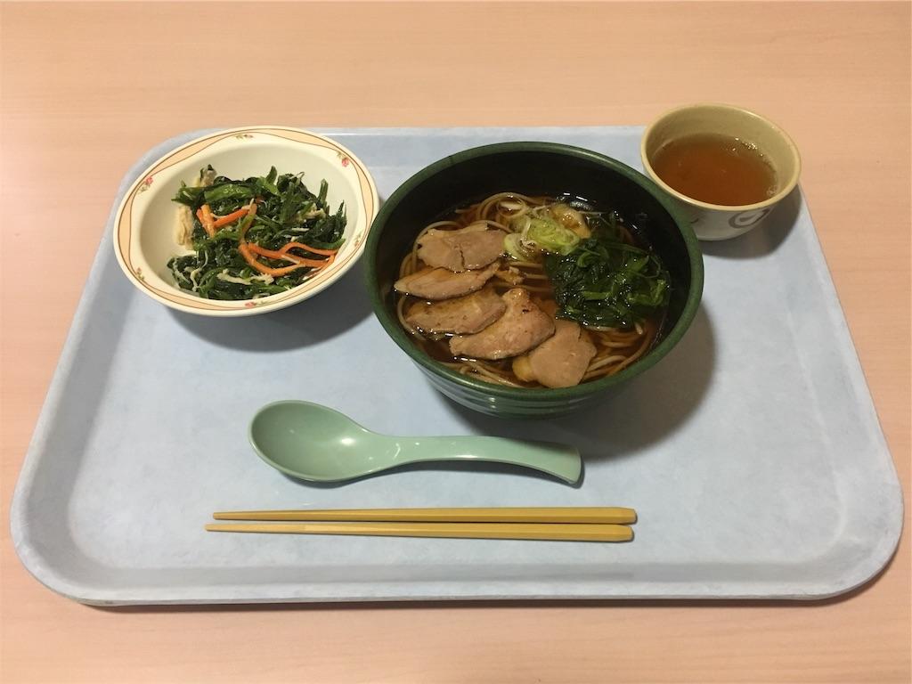 f:id:gakushoku2016:20190208131506j:image