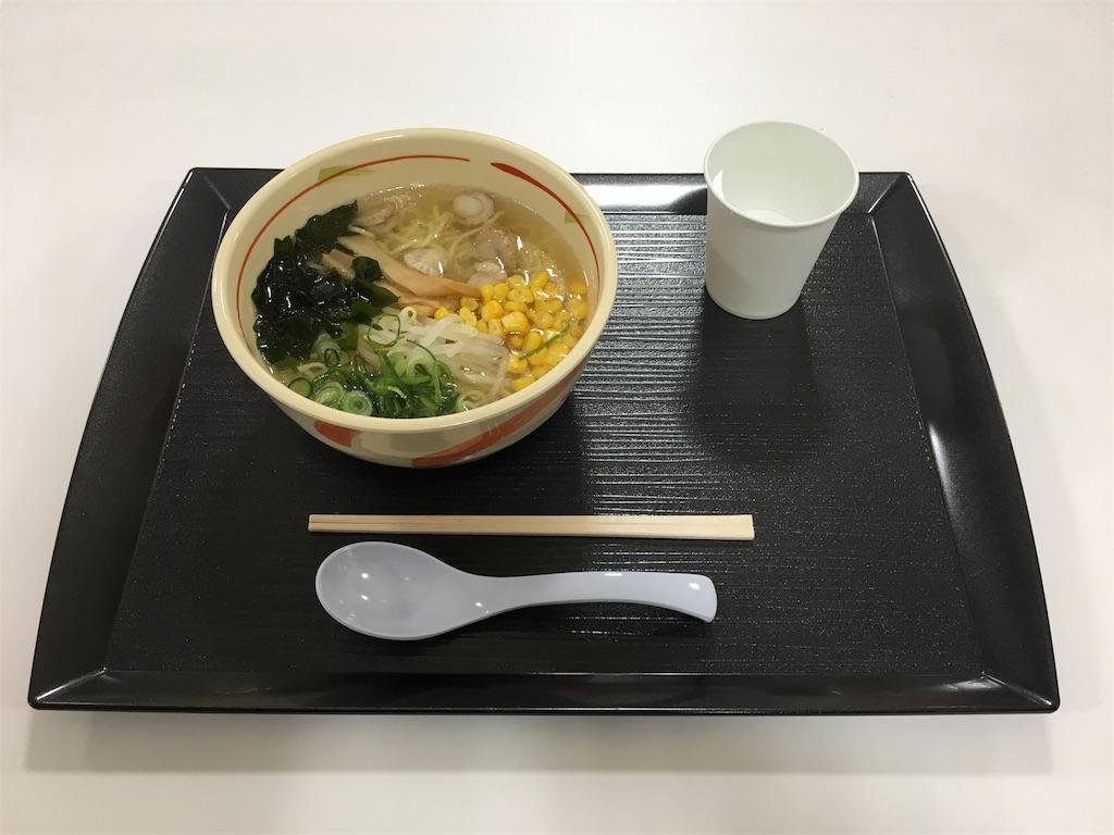 f:id:gakushoku2016:20190408232614j:image