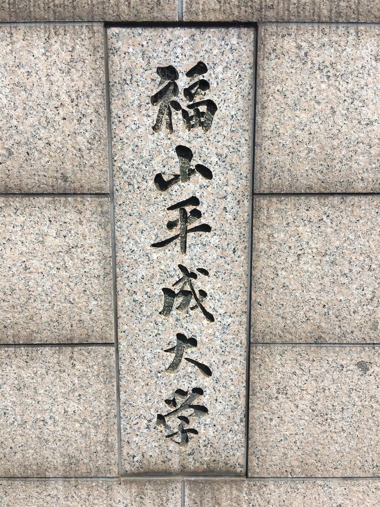 f:id:gakushoku2016:20190409110815j:image