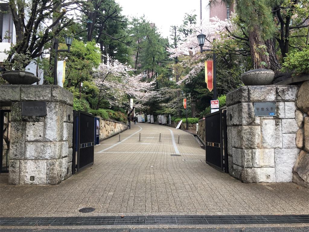 f:id:gakushoku2016:20190410192510j:image