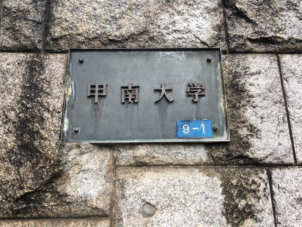 f:id:gakushoku2016:20190410192516j:image