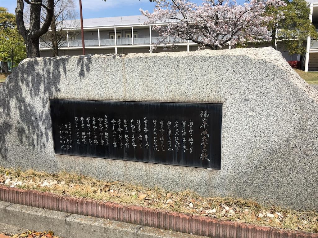 f:id:gakushoku2016:20190422003439j:image
