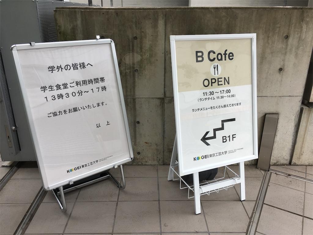 f:id:gakushoku2016:20190521115656j:image