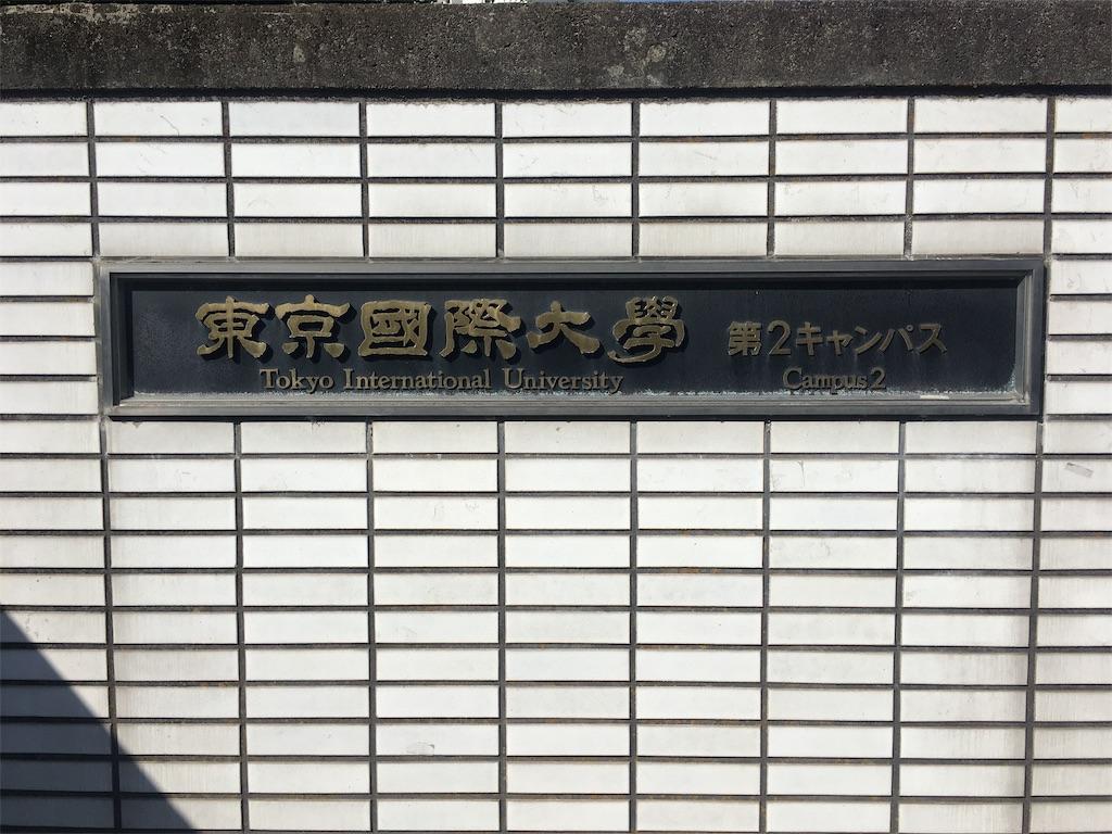 f:id:gakushoku2016:20191028111934j:image
