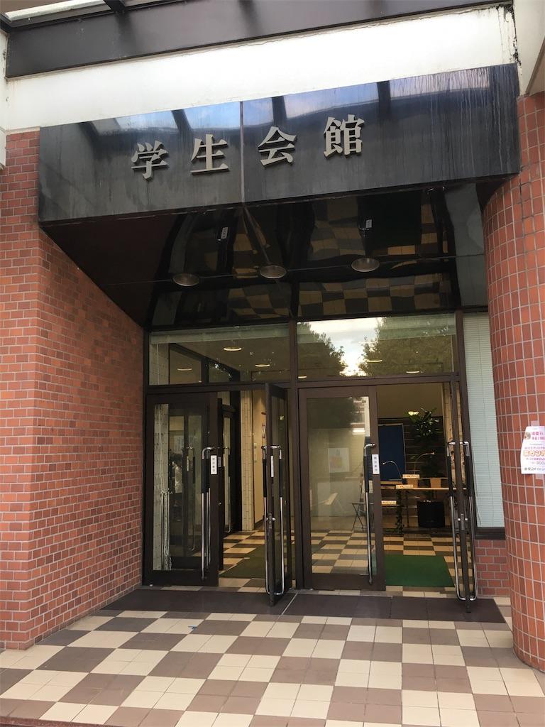 f:id:gakushoku2016:20191028215811j:image