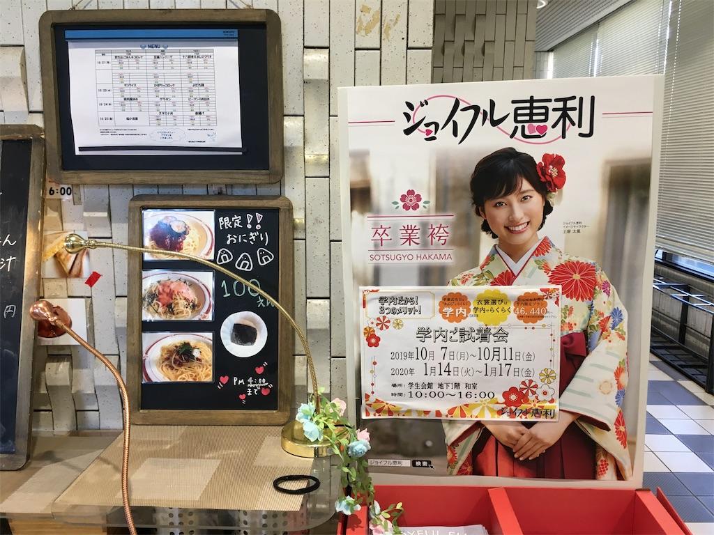f:id:gakushoku2016:20191029013221j:image
