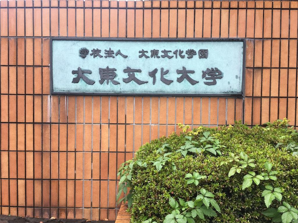 f:id:gakushoku2016:20191205221939j:image