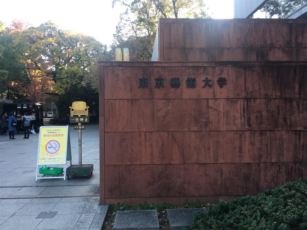 f:id:gakushoku2016:20191226213413j:image