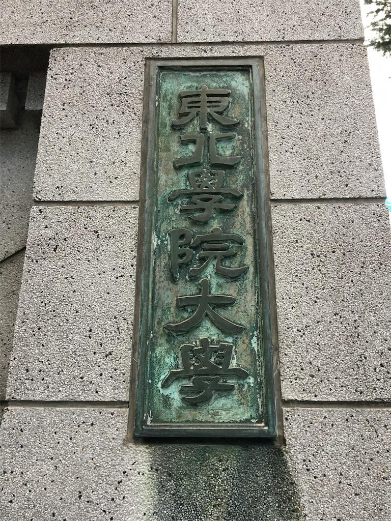 f:id:gakushoku2016:20200109222641j:image