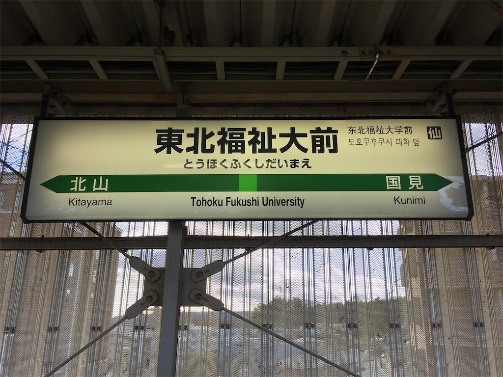 f:id:gakushoku2016:20200109222914j:image