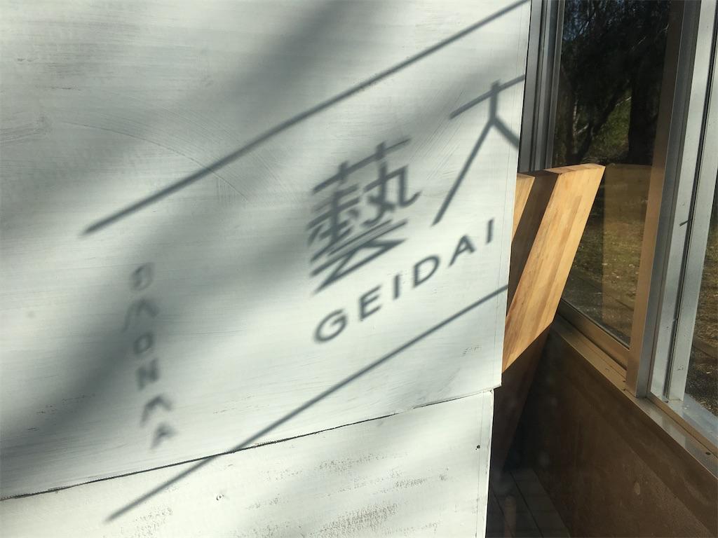 f:id:gakushoku2016:20200113214919j:image