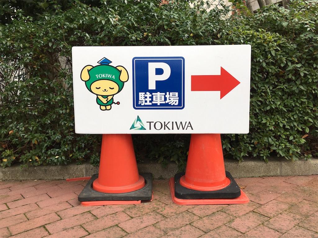 f:id:gakushoku2016:20200119175923j:image