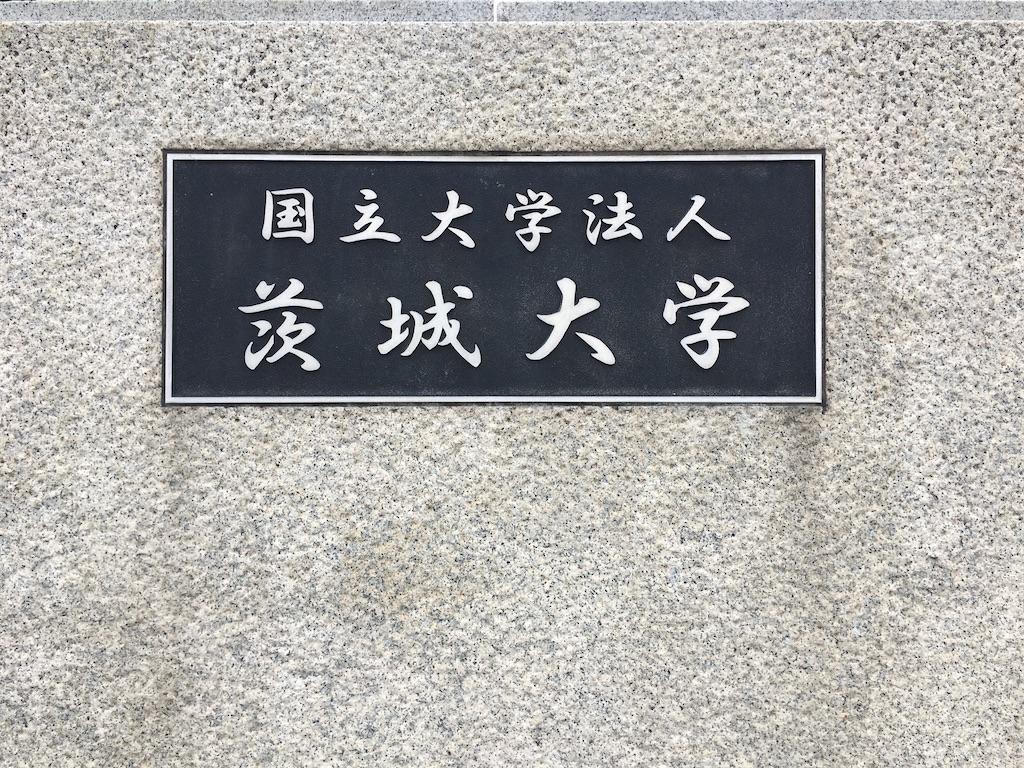 f:id:gakushoku2016:20200121183821j:image