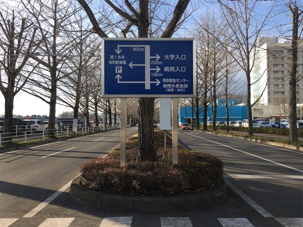 f:id:gakushoku2016:20200227183059j:image