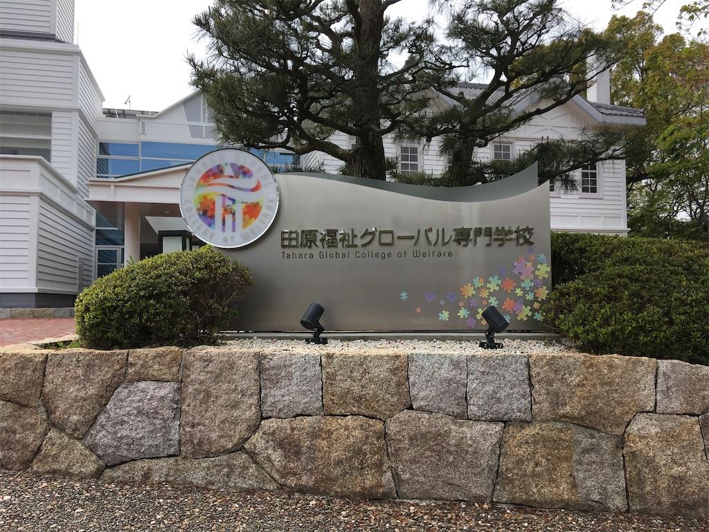 f:id:gakushoku2016:20210409121503j:image