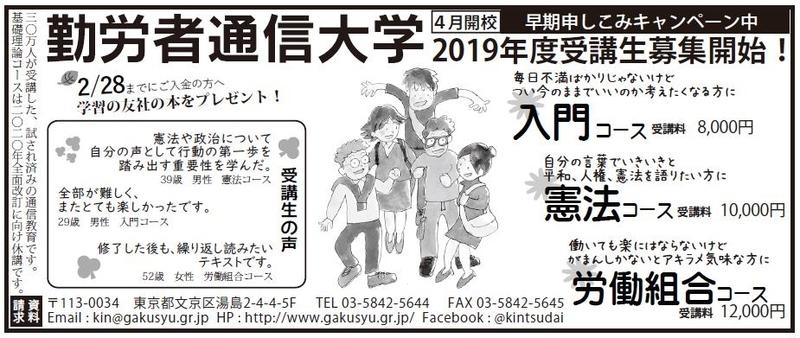 入門コース赤旗新春広告