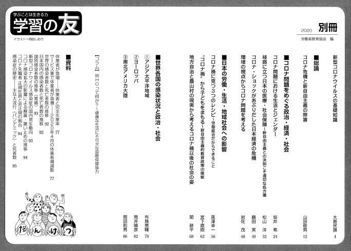f:id:gakusyu_1:20200702162049j:plain