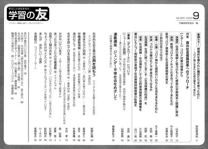 f:id:gakusyu_1:20200803143205j:plain