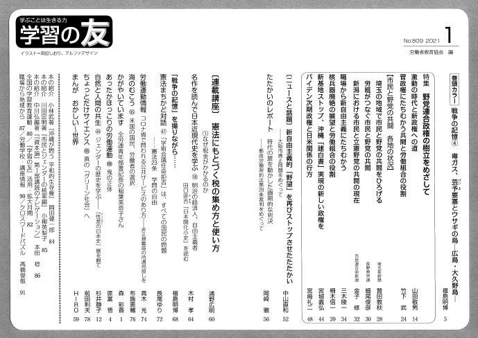 f:id:gakusyu_1:20201208152307j:plain