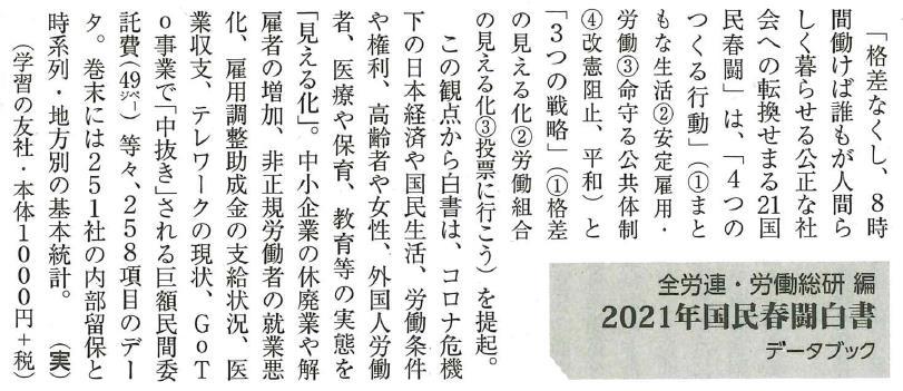 f:id:gakusyu_1:20210108162832j:plain