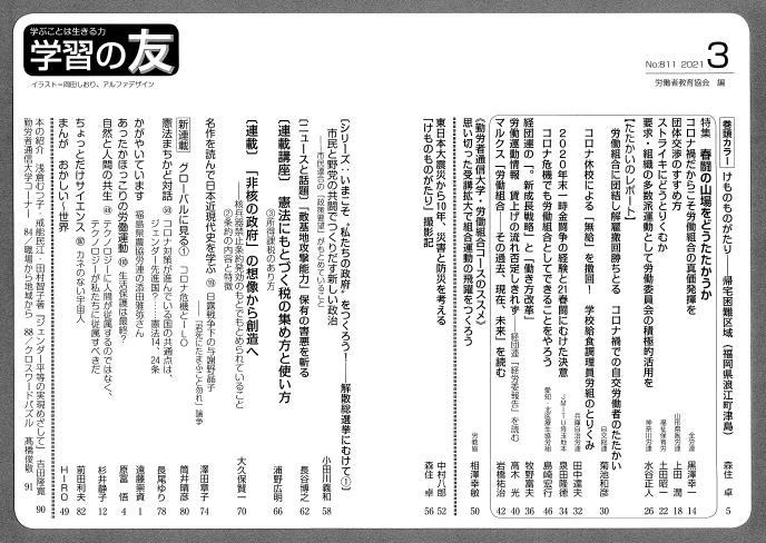 f:id:gakusyu_1:20210205130409j:plain