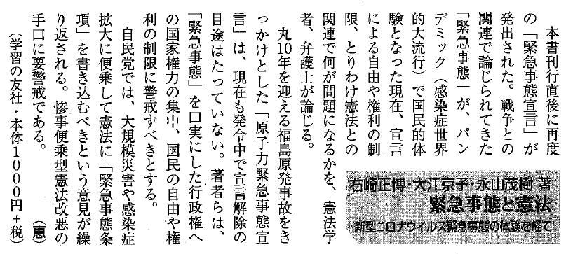 f:id:gakusyu_1:20210218175434j:plain
